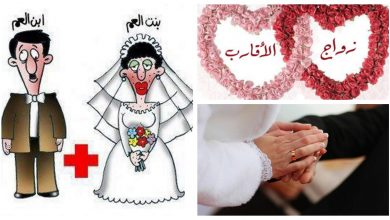 Photo of زواج الأقارب والأمراض الوراثية التي تنتج عنه