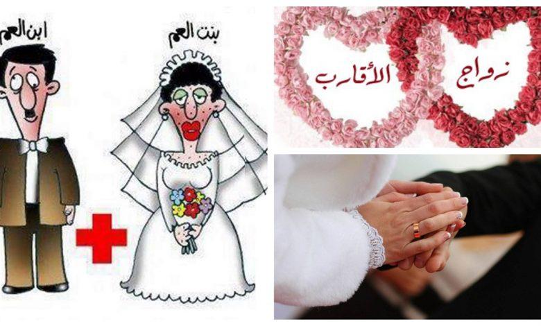 زواج الأقارب والأمراض الوراثية التي تنتج عنه