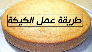 Photo of طريقة عمل الكيكة في المنزل