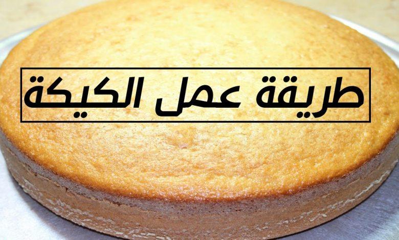 طريقة عمل الكيكة في المنزل