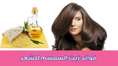 Photo of وصفات تطويل الشعر بزيت السمسم