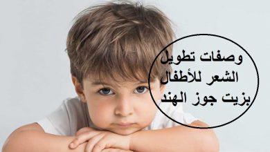 Photo of وصفات تطويل الشعر للأطفال بزيت جوز الهند