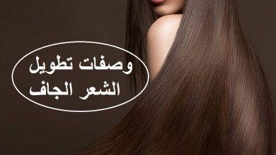 Photo of وصفات تطويل الشعر الجاف