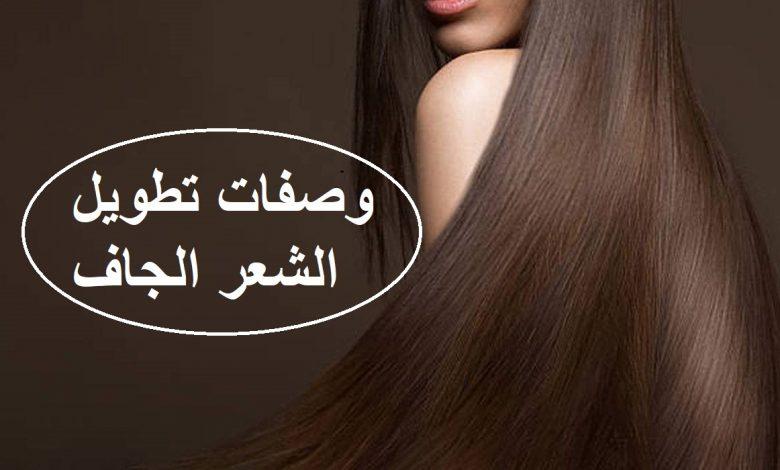 وصفات تطويل الشعر الجاف