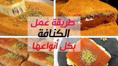 Photo of طريقة عمل الكنافة بكل أنواعها وعلى طريقة أشهر الشيفات