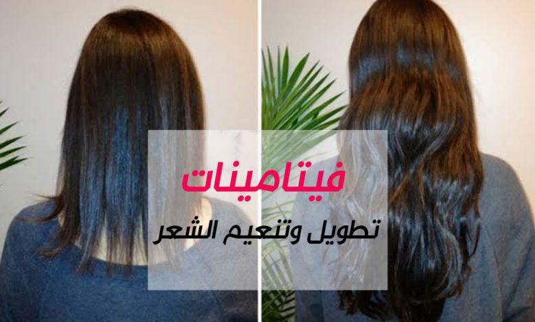 فيتامينات تطويل الشعر وتكثيفه