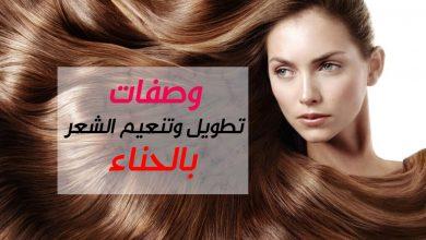 Photo of وصفات تطويل الشعر بالحناء
