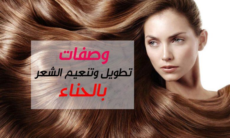 وصفات تطويل الشعر بالحناء
