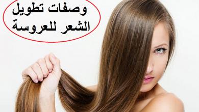 Photo of وصفات تطويل الشعر للعروسة