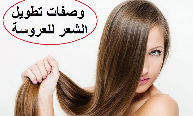 وصفات تطويل الشعر للعروسة