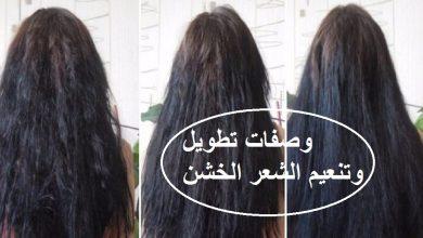 Photo of وصفات تطويل وتنعيم الشعر الخشن