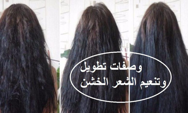 وصفات تطويل وتنعيم الشعر الخشن