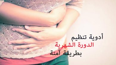 Photo of أدوية تنظيم الدورة الشهرية