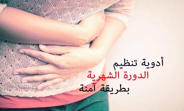 أدوية تنظيم الدورة الشهرية