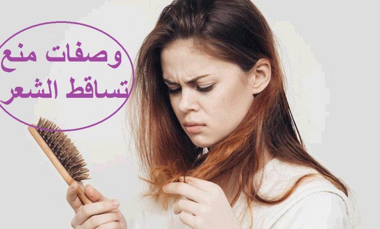 وصفات منع تساقط الشعر