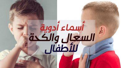 Photo of أسماء أدوية السعال والكحة للأطفال