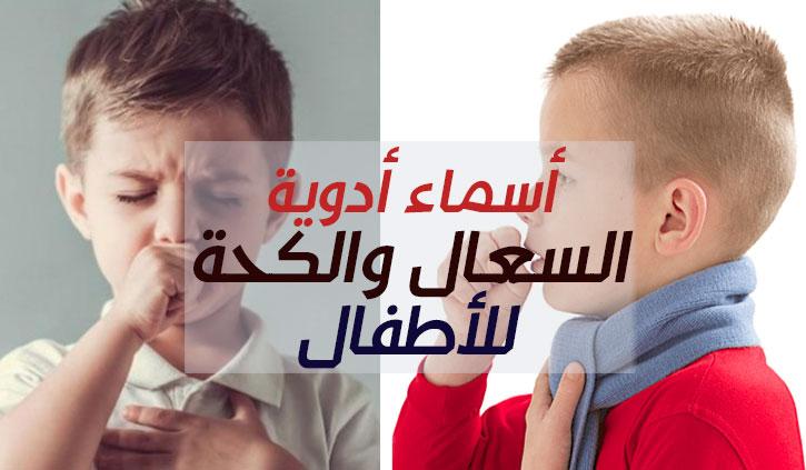 أدوية السعال والكحة للأطفال واستخدامها بطريقة آمنة والآثار الجانبية لها