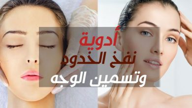 Photo of أسماء أدوية نفخ الخدود وتسمين الوجه