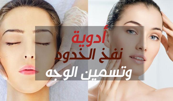 أسماء أدوية نفخ الخدود وتسمين الوجه
