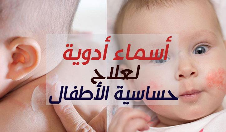 أسماء أدوية لعلاج حساسية الأطفال