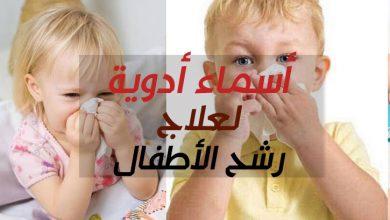 Photo of أسماء أدوية لعلاج رشح الأطفال