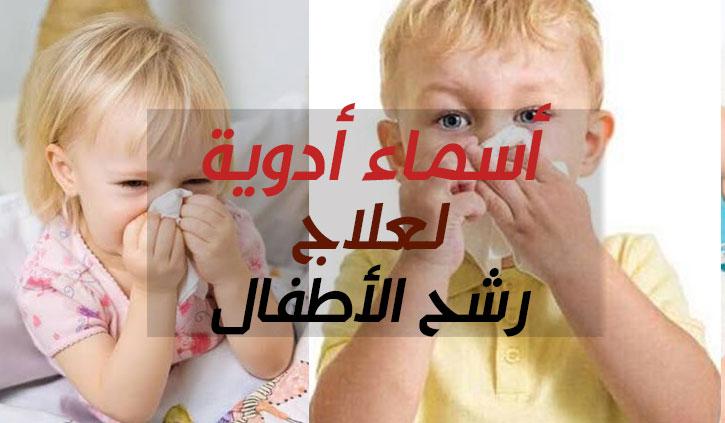 أسماء أدوية لعلاج رشح الأطفال