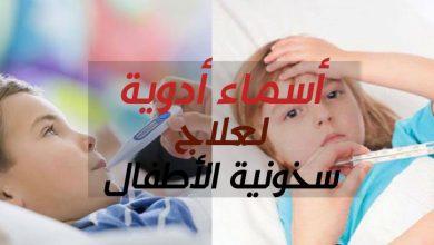 Photo of أسماء أدوية لعلاج سخونية الأطفال