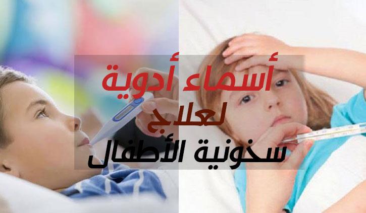أسماء أدوية لعلاج سخونية الأطفال