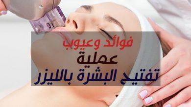 Photo of فوائد وعيوب تفتيح البشرة بالليزر