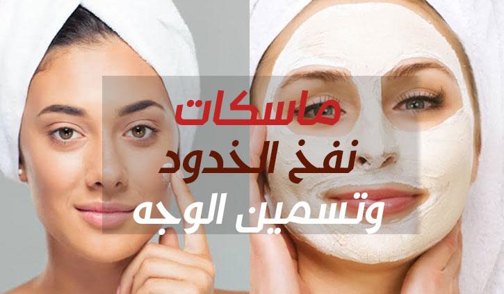 ماسكات نفخ الخدود وتسمين الوجه بسهولة في المنزل