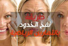 Photo of نفخ الخدود بالتمارين الرياضية في المنزل