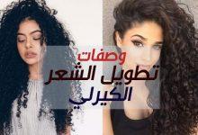 Photo of وصفات تطويل الشعر الكيرلي