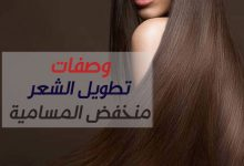 Photo of وصفات تطويل الشعر منخفض المسامية