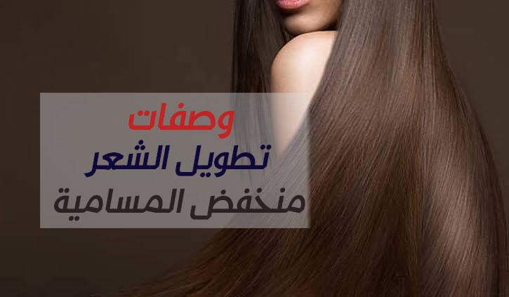 وصفات تطويل الشعر منخفض المسامية