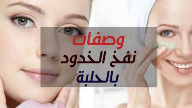 Photo of وصفات نفخ الخدود بالحلبة مُجربة وسهلة التحضير في المنزل