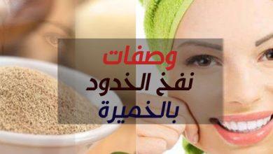 Photo of وصفات نفخ الخدود بالخميرة بطريقة آمنة خلال فترة قصيرة