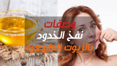 Photo of وصفات نفخ الخدود بالزيوت الطبيعية المتوفرة في كل منزل