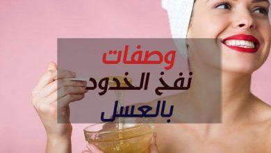 Photo of وصفات نفخ الخدود بالعسل في المنزل خلال فترة قصيرة