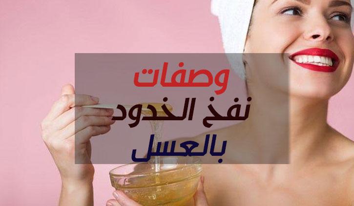 وصفات نفخ الخدود بالعسل في المنزل خلال فترة قصيرة