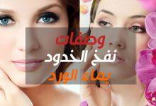 Photo of وصفات نفخ الخدود بماء الورد خلال أسبوع