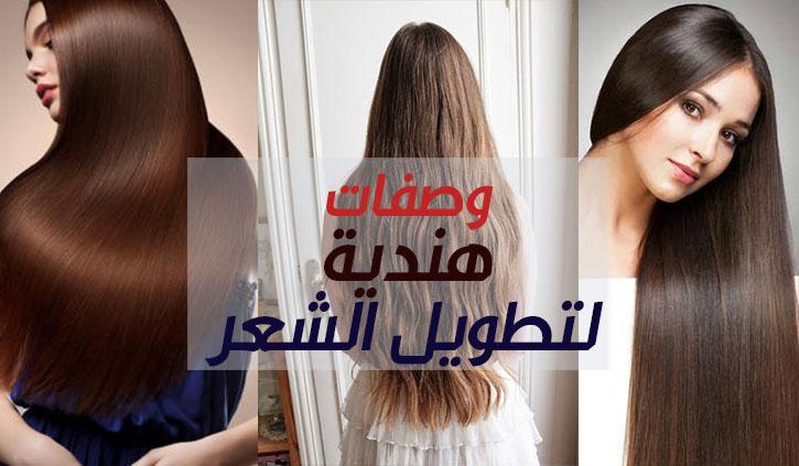 وصفات هندية لتطويل الشعر وتنعيمه في أسرع وقت
