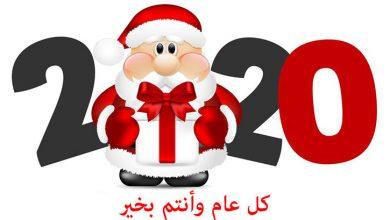 Photo of أجمل رسائل وعبارات وصور تهنئة بمناسبة العام الجديد 2020 باللغة العربية والإنجليزية