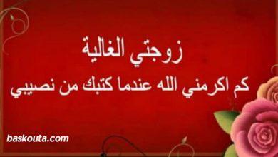 Photo of أجمل وأرق رسائل وعبارات حب وغزل وغرام للزوجة والحبيبة