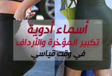 Photo of أسماء أدوية تكبير المؤخرة والأرداف في وقت قياسي