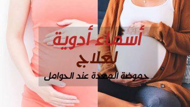 Photo of أسماء أدوية لعلاج حموضة المعدة عند الحوامل