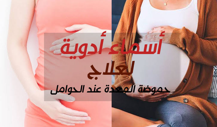 أسماء أدوية لعلاج حموضة المعدة عند الحوامل