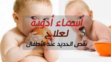 Photo of أسماء أدوية لعلاج نقص الحديد عند الأطفال
