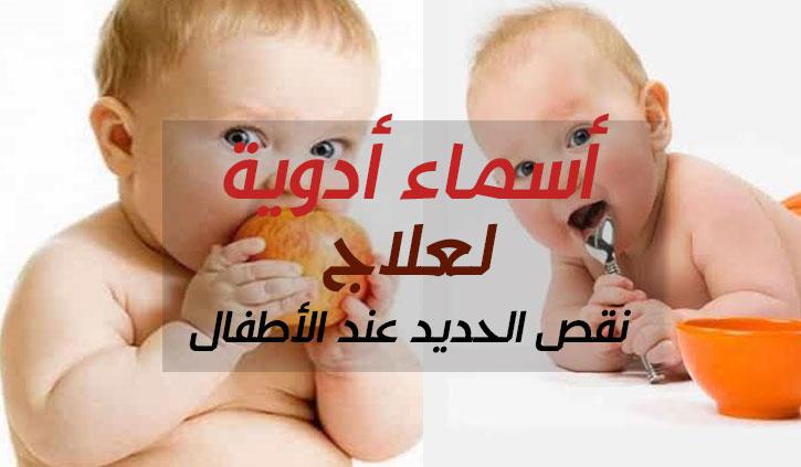 أسماء أدوية لعلاج نقص الحديد عند الأطفال