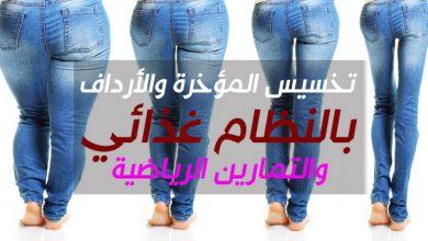 Photo of تخسيس المؤخرة والأرداف بالنظام غذائي والتمارين الرياضية
