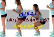 Photo of تمارين تكبير المؤخرة والأرداف في أسرع وقت